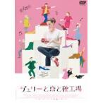 ジュリーと恋と靴工場(DVD)