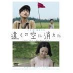 遠くの空に消えた(DVD)