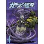 ガラスの艦隊 第4艦 【通常版】(DVD)