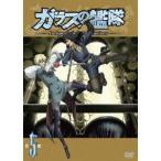 ガラスの艦隊 第5艦 【通常版】(DVD)