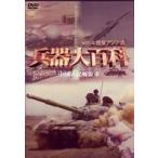 兵器大百科 4(DVD)