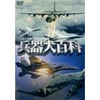 兵器大百科 7 最新アメリカ空軍編(DVD)