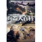 兵器大百科 8 湾岸戦争編(DVD)