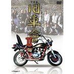 THE 旧車會 II(DVD)