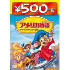 アメリカ物語 ファイベル/ナイトモンスターを追え!500円 DVD(DVD)