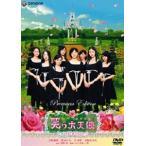 笑う大天使 プレミアム・エディション(DVD)