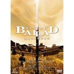 BALLAD 名もなき恋のうた(DVD)
