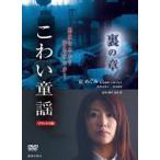 こわい童謡 裏の章 デラックス版(DVD)