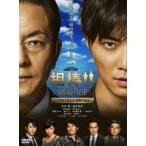相棒-劇場版III- 巨大密室!特命係 絶海の孤島へ<通常版>(DVD)