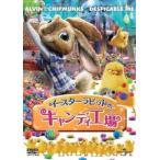 イースターラビットのキャンディ工場(DVD)