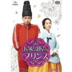 屋根部屋のプリンス DVD SET1(DVD)
