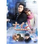 Yahoo!ぐるぐる王国DS ヤフー店ナイン 〜9回の時間旅行〜 DVD-SET1(DVD)