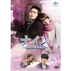 Yahoo!ぐるぐる王国DS ヤフー店ナイン 〜9回の時間旅行〜 DVD-SET2(DVD)