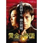 黄金の帝国 DVD-SET1(DVD)