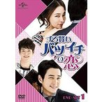 ずる賢いバツイチの恋 DVD SET1(DVD)