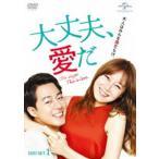 大丈夫、愛だ DVD SET1【お試しBlu-ray(第1話〜第3話)付き】 [DVD]