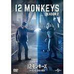 12モンキーズ シーズン2 DVD-BOX(DVD)