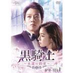 黒騎士〜永遠の約束〜 DVD-SET1 [DVD]