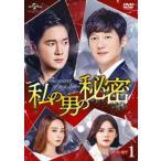 私の男の秘密 DVD-SET1 [DVD]