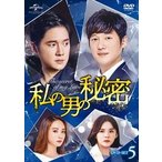 私の男の秘密 DVD-SET5 [DVD]