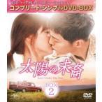 太陽の末裔 Love Under The Sun BOX2<コンプリート・シンプルDVD-BOX5,000円シリーズ>【期間限定生産】 [DVD]