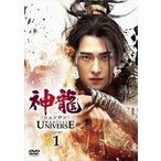 神龍<シェンロン>-Martial Universe- DVD-SET1 [DVD]