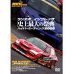 Yahoo!ぐるぐる王国DS ヤフー店REV SPEED DVD VOL.6 ランエボ インプレッサ 史上最大の祭典 ハイパーミーティング2006(DVD)