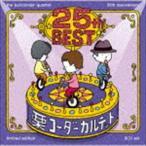 栗コーダーカルテット / 栗コーダーカルテット/25周年ベスト(初回限定盤) [CD]