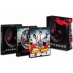 リアル鬼ごっこ 劇場版 Blu-ray BOX【初回限定生産】(Blu-ray)