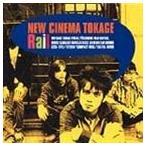 New Cinema 蜥蜴 / Rail [CD]