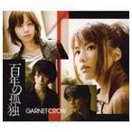 GARNET CROW/百年の孤独(通常盤)(CD)
