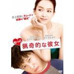 もっと猟奇的な彼女(DVD)