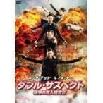 ダブル・サスペクト 疑惑の潜入捜査官 [DVD]