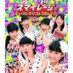 スマイレージのミュージックVコレクション2(Blu-ray)