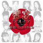 Yahoo!ぐるぐる王国DS ヤフー店東京ブラス・スタイル/饗宴ラフレシア 〜アニジャズ 2nd note〜(CD)