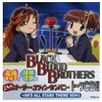高橋美佳子と植田佳奈のこちらオーダー・コフィン・カンパニー トークCD!!+AN'S ALL STARS THEME SONG [CD]