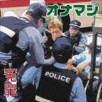 オナニーマシーン/冤罪(CD)