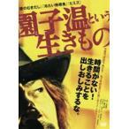 園子温という生きもの(DVD)