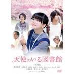 天使のいる図書館(DVD)