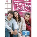 ウチに住むオトコ DVD BOX-1 [DVD]