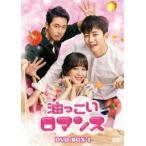 油っこいロマンス DVD-BOX1 [DVD]