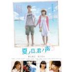夏ノ日、君ノ声(DVD)