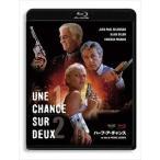 ハーフ・ア・チャンス HDリマスター版 Blu-ray(Blu-ray)