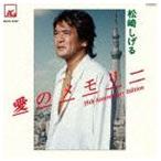 松崎しげる/愛のメモリー 35th Anniversary Edition(発売35周年 アニバーサリーエディション)(CD)
