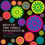 �ղ�����Ϻ ��������� ��߷�� / BEST OF THE THREE VIOLINISTS III [CD]