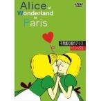 不思議の国のアリス イン パリ DVD IDM-30
