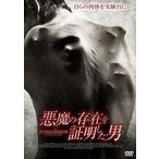 悪魔の存在を証明した男(DVD)