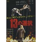 13の選択(DVD)