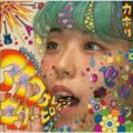 カホリ / アイワナビー ア ギター ヒロイン [CD]