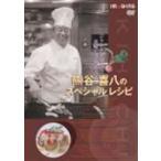 Yahoo!ぐるぐる王国DS ヤフー店熊谷喜八のスペシャルレシピ [DVD]